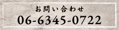 源へのお問い合わせは 06-7709-1500 まで